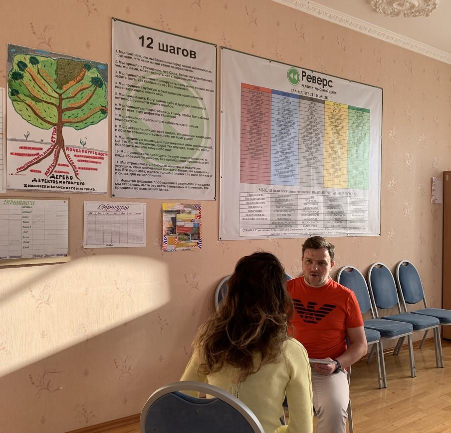 Реабилитационный центр для наркозависимых в Москве