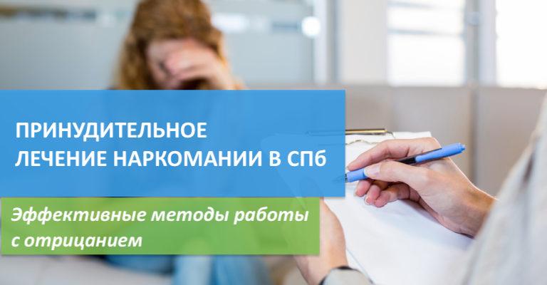 Эффективное принудительное лечение наркомании в СПб и Москве, по всей России.